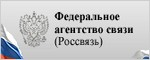 Федеральное агентство связи